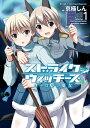 ストライクウィッチーズ オーロラの魔女(1)【電子書籍】[ ...