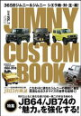 JIMNY CUSTOM BOOK VOL.7【電子書籍】