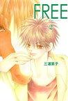 FREE2【電子書籍】[ 三浦実子 ]