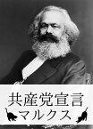 『共産党宣言』【関連作品つき】【電子書籍】[ カール・マルクス ]