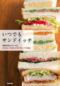 いつでもサンドイッチ【電子書籍】