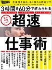 日経トレンディ5月号臨時増刊 2018年 春から始めるスゴイ新生活【電子書籍】