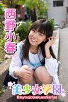 美少女学園 西野小春 Part.2【電子書籍】[ 西野小春 ]