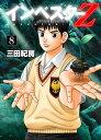 インベスターZ(8)インベスターZ(8)【電子書籍】[ 三田