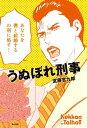 うぬぼれ刑事【電子書籍】[ 宮藤 官九郎 ] - 楽天Kobo電子書籍ストア