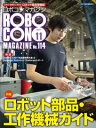 ROBOCON Magazine...