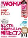 日経ウーマン 2018年 2月号 [雑誌]【電子書籍】[ 日経ウーマン編集部 ]