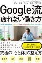 Google流 疲れない働き方【電子書籍】[ ピョートル・フェリークス・グジバチ ] - 楽天Kobo電子書籍ストア