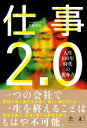 仕事2.0 人生100年時代の変身力【電子書籍】[ 佐藤留美