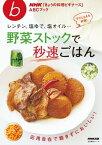 NHK「きょうの料理ビギナーズ」ABCブック レンチン、塩ゆで、塩オイル…野菜ストックで秒速ごはん【電子書籍】