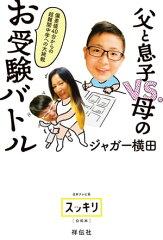 パワハラで慰謝料300万円請求!ジャガー横田の夫・木下博勝が法的措置の可能性