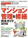 マンション管理&修繕完全ガイド2018【電子書籍】[ ダイヤ