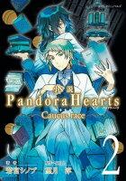 小説 PandoraHearts 〜Caucus race 2〜
