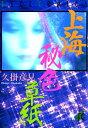 上海秘色草紙【電子書籍】[ 久掛...