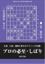 将棋世界(日本将棋連盟発行) プロの必至・しばり