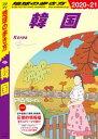 地球の歩き方 D37 韓国 2020-2021【電子書籍】[