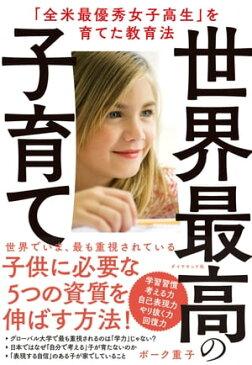 世界最高の子育て「全米最優秀女子高生」を育てた教育法【電子書籍】[ ボーク重子 ]