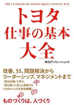 トヨタ 仕事の基本大全【電子書籍】[ (株)OJTソリューションズ ]