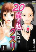 「20歳の私」になるクスリ(分冊版) 【第2話】