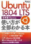 Ubuntu 18.04 LTS 日本語 Remix 使い方が全部わかる本【電子書籍】