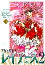 魔法騎士レイアース2(1)【電子...