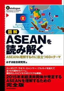 図解 ASEANを読み解くASEANを理解するのに役立つ60のテーマ【電子書籍】[ みずほ総合…