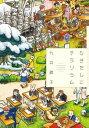 ひきだしにテラリウム【電子書籍】[ 九井諒子 ] - 楽天Kobo電子書籍ストア
