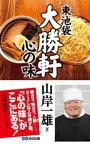 東池袋大勝軒 心の味(あさ出版電子書籍)【電子書籍】[ 山岸一雄 ]