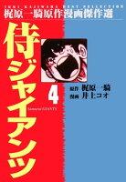 侍ジャイアンツ 4