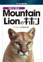 楽天Kobo電子書籍ストアで買える「OS X 10.8 Mountain Lionのキホン【電子書籍】[ マックピープル編集部 ]」の画像です。価格は262円になります。