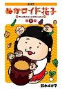ぬかロイド花子 1【電子書籍】[...