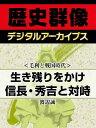 楽天Kobo電子書籍ストアで買える「<毛利と戦国時代>生き残りをかけ信長・秀吉と対峙【電子書籍】[ 渡辺誠 ]」の画像です。価格は103円になります。