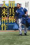 用具係 入来祐作 〜僕には野球しかない〜【電子書籍】[ 入来祐作 ]