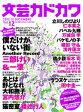 文芸カドカワ 2015年12月号【電子書籍】[ 角川書店 ]