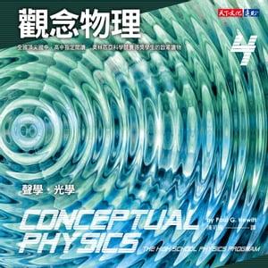 觀念物理4:聲學・光學Conceptual physics the high school physics program【電子書籍】[ 休伊特Paul G. Hewitt ]
