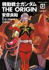 機動戦士ガンダム THE ORIGIN(13)【電子書籍】[ 安彦 良和 ]