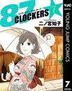 87CLOCKERS 7【電子書籍】[ 二ノ宮知子 ]