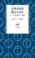 ヤマケイ新書 日本の山を数えてみた データで読み解く山の秘密