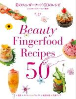 美のフィンガーフード・50のレシピ ひと口サイズのパーティー料理