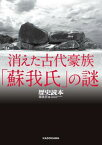 消えた古代豪族「蘇我氏」の謎【電子書籍】[ 『歴史読本』編集部 ]