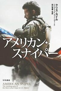 アメリカン・スナイパー【電子書籍】[ クリス カイル ]