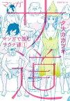 マンガ サ道〜マンガで読むサウナ道〜1巻【電子書籍】[ タナカカツキ ]