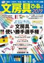 文房具ぴあ 2019【電子書籍】[ ぴあレジャーMOOKS編...
