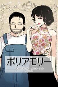 ポリアモリー:多者間恋愛に関する報告書 第3巻【電子書籍】[ S.cat ]