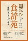 読む食辞苑日本料理ことば尽くし【電子書籍】[ 小林 弘 ]