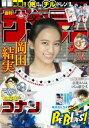 週刊少年サンデー 2017年39号(2017年8月23日発売)【電子書籍】