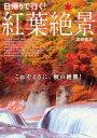 紅葉絶景 首都圏版【電子書籍】[ ぴあレジャーMOOKS編集...