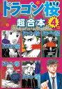 ドラゴン桜 超合本版(4)【電子書籍】[ 三田紀房 ]