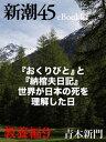 『おくりびと』と『納棺夫日記』 世界が日本の死を理解した日ー新潮45e...