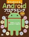 作ればわかる!Androidプログラミング Kotlin対応 10の実践サンプルで学ぶAndroidアプリ開発入門【電子書籍】[ 金宏和實 ]